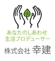 新潟市(株)幸建トップに戻る